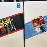 ばかたれ大河ドラマ版パッケージ2