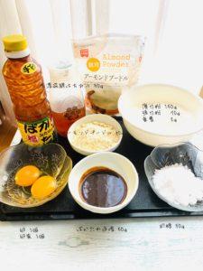 ばかたれ味噌のビスコッティの具材