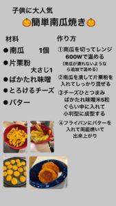簡単南瓜焼きのレシピ