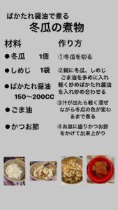 冬瓜の煮物のレシピ