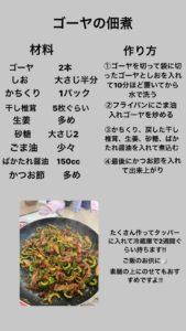 ゴーヤの佃煮のレシピ