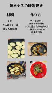簡単茄子の味噌焼きのレシピ