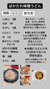 ばかたれ味噌うどんの作り方