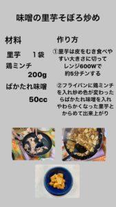 味噌の里芋そぼろ炒めレシピ